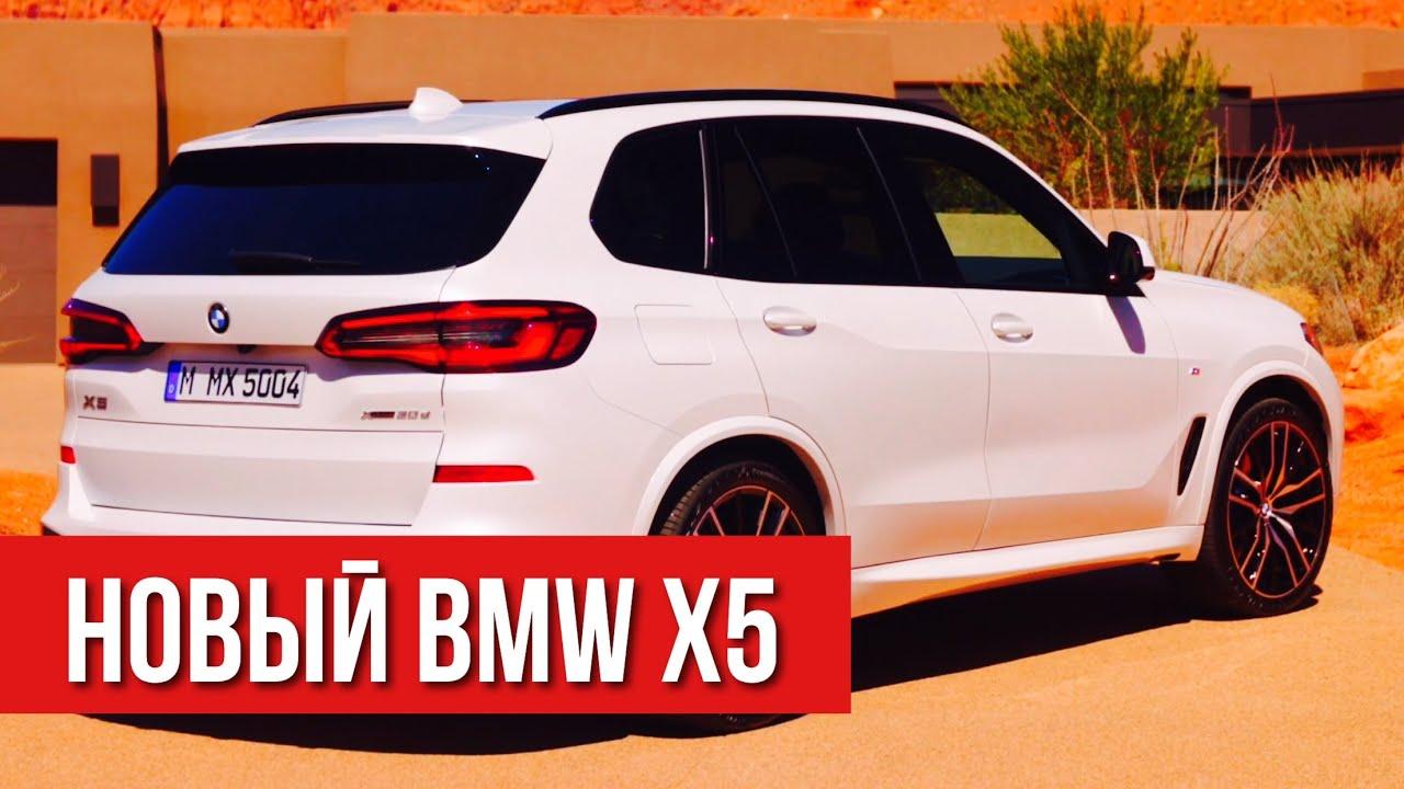 Новый BMW X5 2018 Обзор